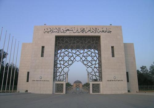 Image result for Imam Muhammad Ibn Saud Islamic University, Riyadh